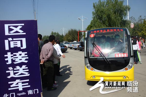 """黄河新闻网临汾讯(记者 张建峰 通讯员 黄瑞瑞)今天是""""十一""""黄图片"""