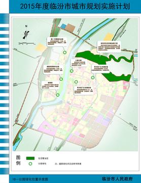 2015年临汾 城市 规划 实施计划征求意见 规划图 2015年临