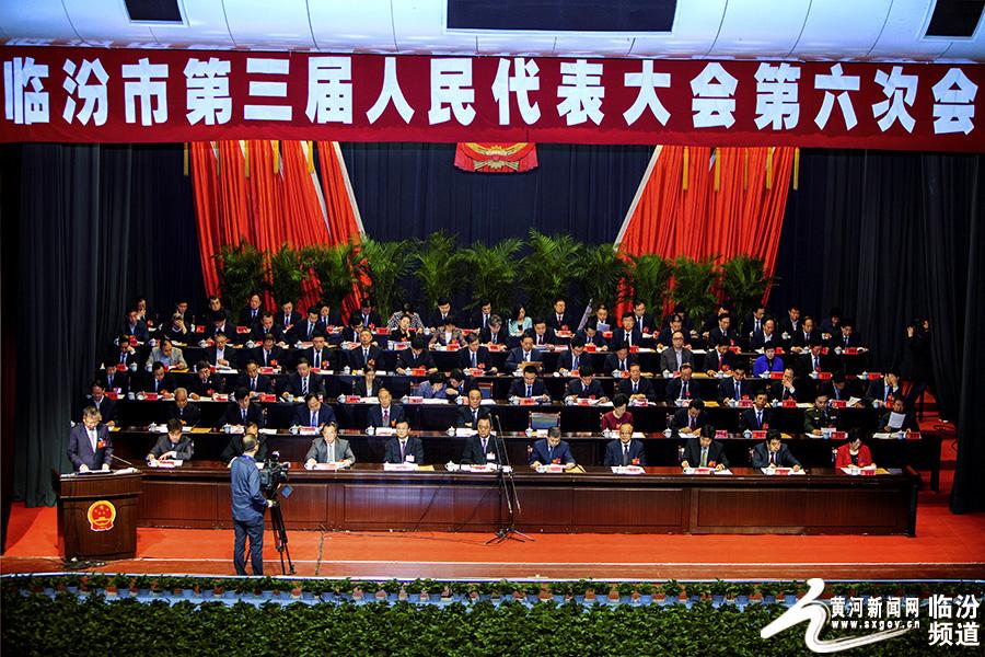 黄河新闻网临汾讯(记者 乔增军)-临汾市三届人大六次会议今日开幕 图片