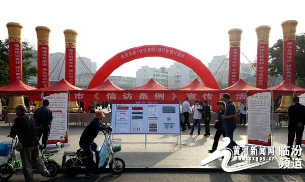 临汾市房管局组织参加《信访条例》宣传活动